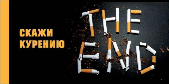 скажи курение нет